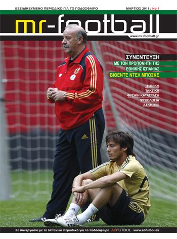 mr-football-τεύχος-1