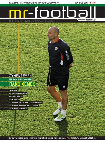 mr-football-τεύχος-10