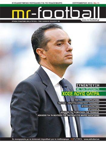 mr-football-τεύχος-11