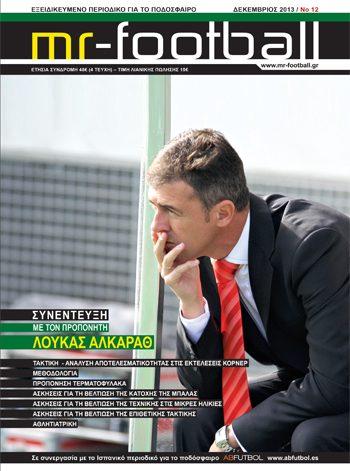 mr-football-τεύχος-12