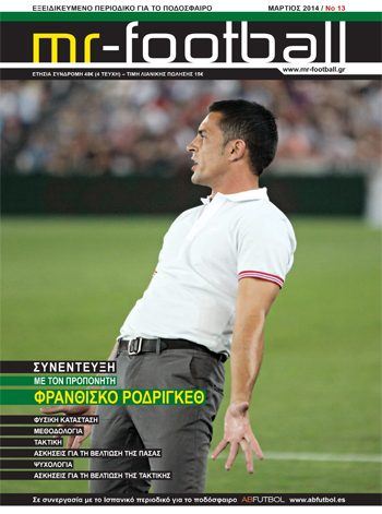 mr-football-τεύχος-13