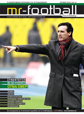 mr-football-τεύχος-14