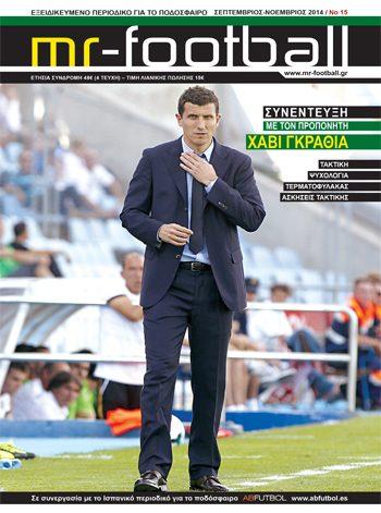 mr-football-τεύχος-15