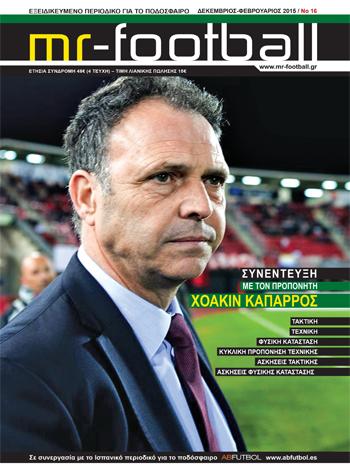 mr-football-τεύχος-16