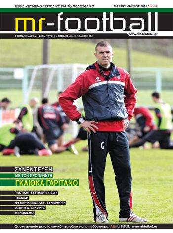 mr-football-τεύχος-17