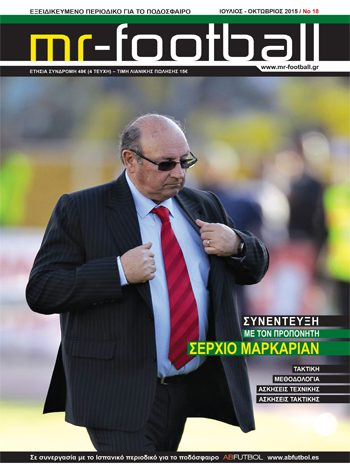 mr-football-τεύχος-18