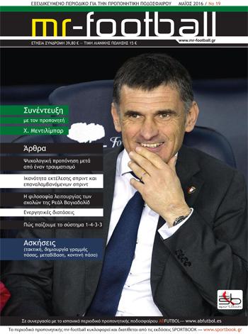 mr-football-τεύχος-19