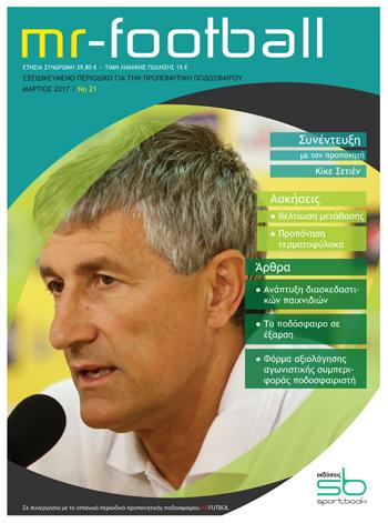 mr-football-τεύχος-21