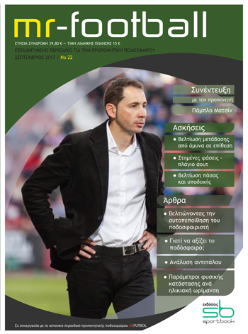 mr-football-τεύχος-22