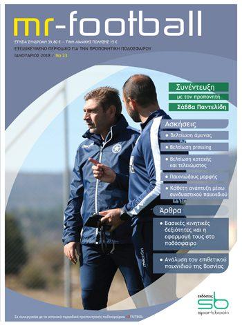 mr-football-τεύχος-23
