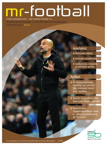 mr-football-τεύχος-24