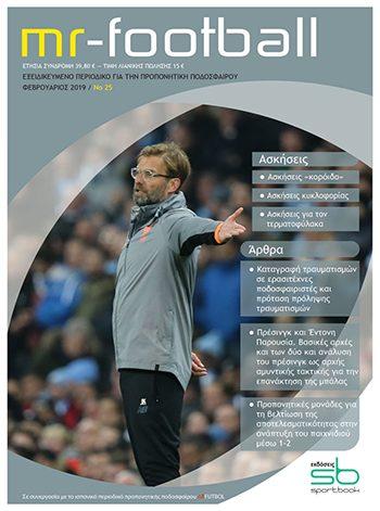 mr-football-τεύχος-25