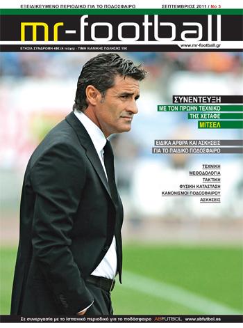 mr-football-τεύχος-3