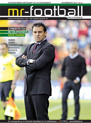 mr-football-τεύχος-4