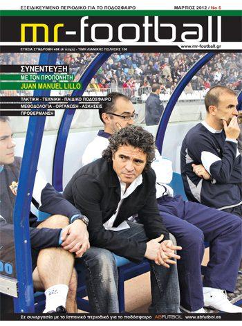 mr-football-τεύχος-5