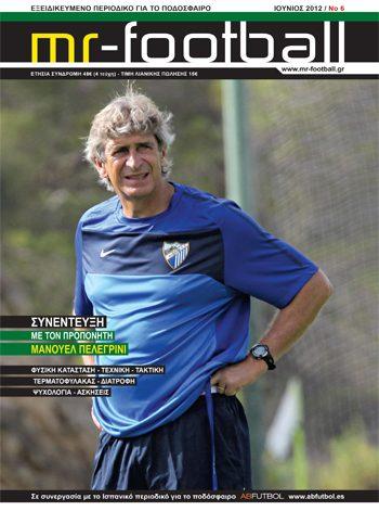 mr-football-τεύχος-6