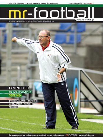 mr-football-τεύχος-7
