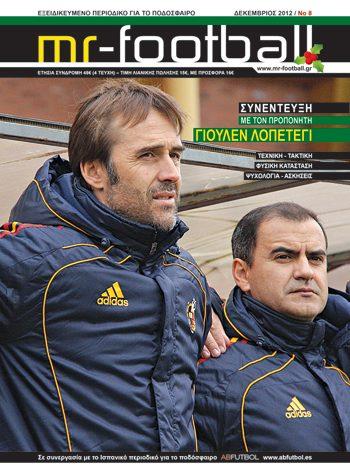 mr-football-τεύχος-8