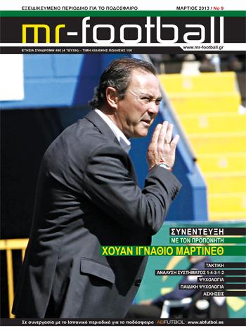 mr-football-τεύχος-9