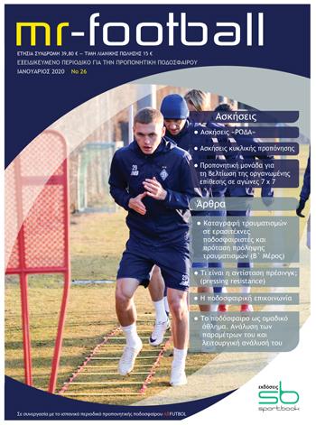 mr-football-τεύχος-26